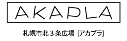 AKAPLA | 札幌市北3条広場[アカプラ]